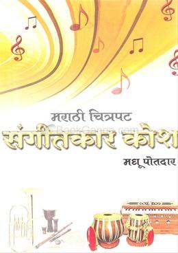 Marathi Chitrapat Sangitakar Kosh