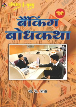 Banking Bodhkatha (Hindi)