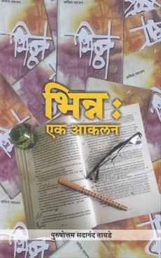 Bhinna : Ek Aklan