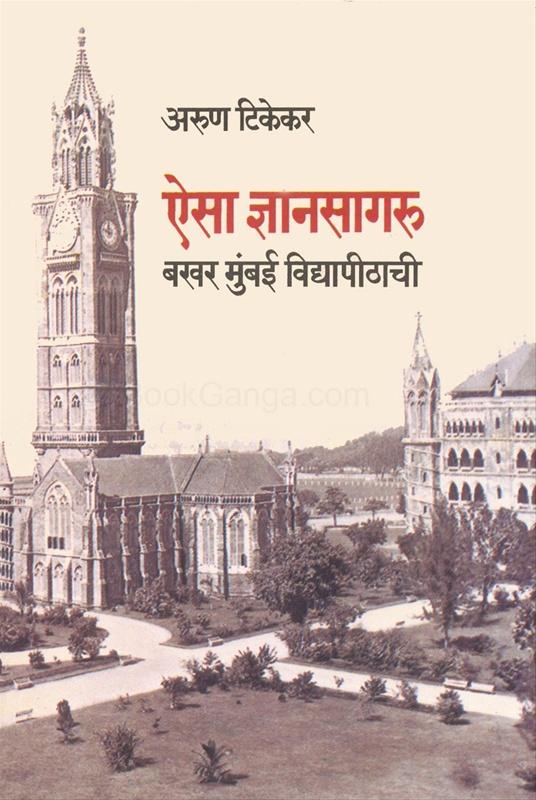 ऐसा ज्ञानसागरु  बखर मुंबई विद्यापीठाची