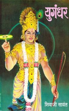 Yugandhar