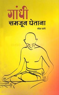 Gandhi Samjun Ghetana