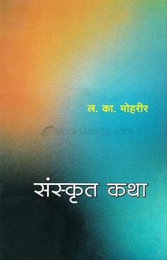 Sanskrut Katha