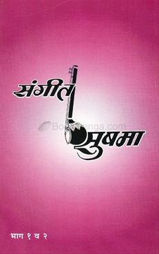 Sangit Sushama Bhag 1 V 2