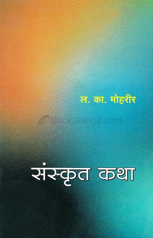 संस्कृत कथा