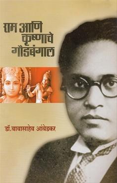 Ram Ani Krushnache Gaudbangal