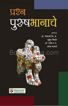 Prashn Purushbhanache