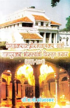 Vinayakrao Aurangbadkar Yanchi Nagpurkar Bhoslyachi Vistrut Bakhar