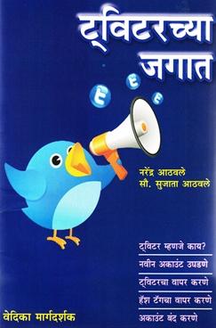 Twitterchya Jagat