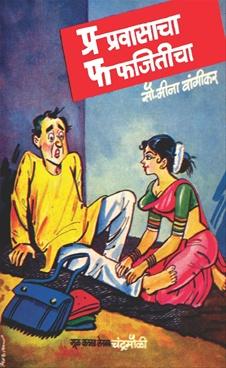 Pra Pravasacha Fa Fajiticha