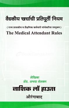 Vaidyakiy Kharchachi Pratipurti Niyam