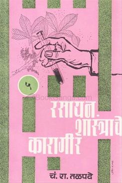 Rasayan Shastrache Karagir ( Bhag 5 )