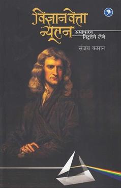 Vidnyanvetta Newton