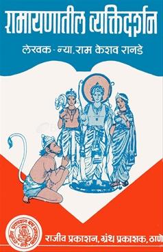 Ramayanatil Vyaktidarshan