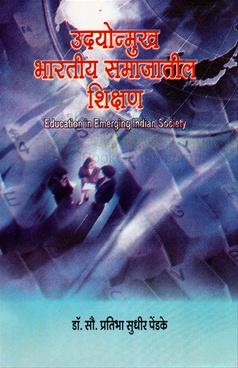 Udayonmukh Bhartiy Samajatil Shikshan