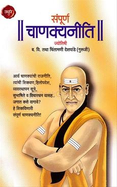 Sampurna Chanakyaniti
