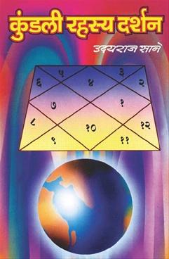 Kundali Rahasya Darshan
