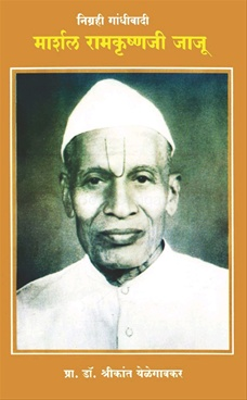 Nigrahi Gandhivadi Marshal Ramkrushnaji Jaju