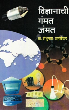 Vidnyanachi Gammat Jammat