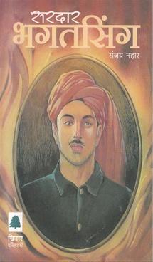 Sardar Bhagatsingh