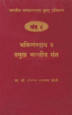 Bharatiy Tatvadnyanacha Bruhad Itihas Khand - 8