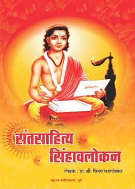Santsahitya Sinhavlokan
