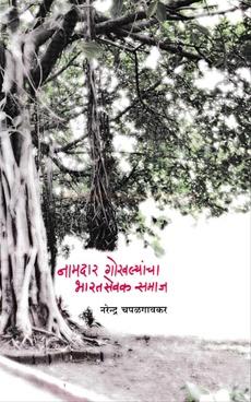 Namdar Gokhalyancha Bharatsewak Samaj