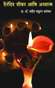 Dainandin Jivan Ani Adhyatma