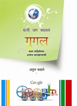 Yanni Jag Badalal Google