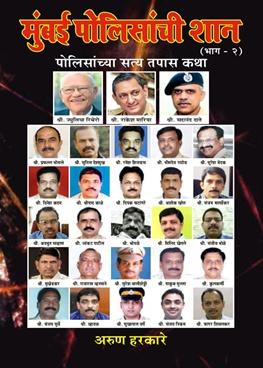 Mumbai Polisanchi Shan ( Bhag - 2 )