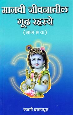 Manavi Jivanatil Gudh Rahasye - Bhag 7 Va