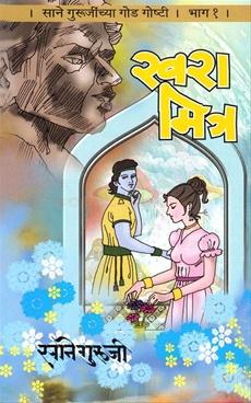 Sane Gurujinchya God Goshti Bhag 1-10