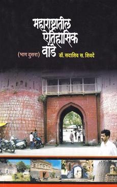 Maharashtratil Aitihasik Wade Bhag 2