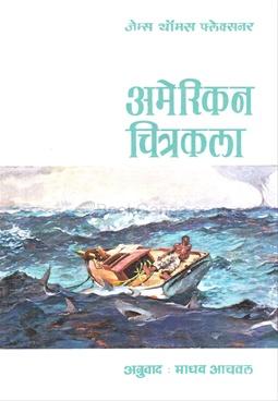 American Chitrakala