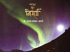 Adbhut Sundar Nisarg