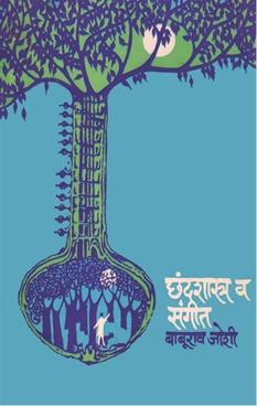 Chhandashasra Va Sangeet
