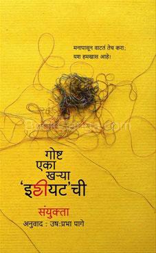 Gost : Eka Kharya 'Idiot' chi