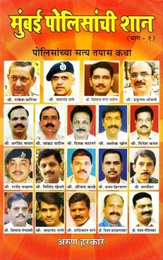 Mumbai Polisanchi Shan (Bhag - 1)