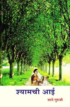 Shyamachi Aai