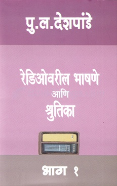 Radiovaril Bhashane Ani Shrutika Bhag 1
