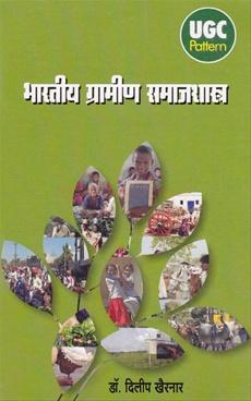 Bharatiya Gramin Samajshastra