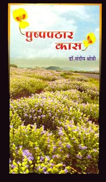 Pushpapathar Kas