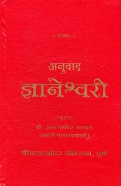 Anuvad Dnyaneshwari