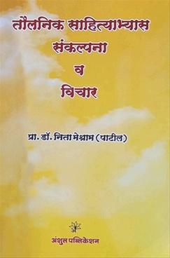 Taulanik Sahityabhyas Sankalpna Va Vichar