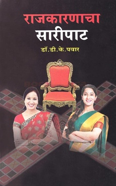 Rajkarnacha Saripat