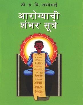 Arogyachi Shambhar Sutre