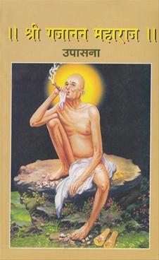 Shri Gajanan Maharaj Upasana