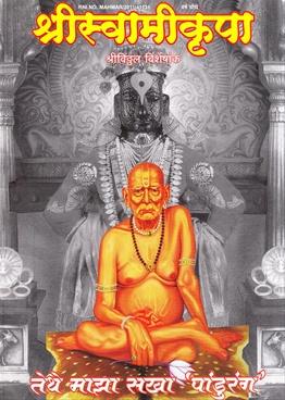 Shriswamikrupa 2014
