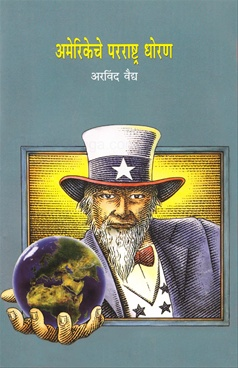 Amerikeche Pararashtra Dhoran