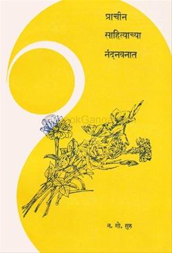 Prachin Sahityachya Nandanvanat